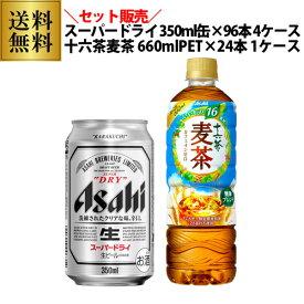 送料無料 アサヒ スーパードライ 350ml缶×96本 4ケース十六茶麦茶 660mlPET×24本 1ケース ペットボトルセット販売 缶ビール PET Asahi 長S
