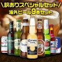 賞味期限間近の訳あり品 在庫処分 アウトレット 海外ビール セット 飲み比べ 詰め合わせ 9本 送料無料 世界のビールセ…