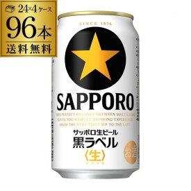 ビール 送料無料 サッポロ 生ビール黒ラベル 350ml 缶×96本 1本当たり177円(税別)4ケース 96缶ビール 国産 サッポロ 缶ビール RSL