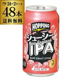 7/25限定 P5倍送料無料 J-CRAFT HOPPING ジューシーIPA 350ml缶×48本 2ケース クラフトビール 国産ビール IPA 静岡 長S