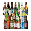 世界のビール飲み比べ20か国セット 送料無料 [飲み比べ][詰め合わせ][輸入ビール][20本][長S]