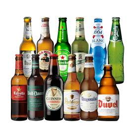 ヨーロッパ9か国12本セット 第2弾 [欧州ビール][送料無料][瓶][ギフト][詰め合わせ][飲み比べ][ビールセット][長S] 母の日 父の日