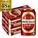 キリン スプリングバレー豊潤496 350ml×2ケース 計48本 KIRIN 送料無料 国産 クラフトビール 缶 豊潤 SVB SPRING VALLEY 長S 母の日 父の日