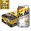 アサヒ スーパードライ 生ジョッキ缶 340ml×24本 1ケース 送料無料 国産 ビール 生ビール 辛口 アサヒ ドライ 長S