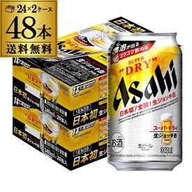アサヒ スーパードライ 生ジョッキ缶 340ml×24本 2ケース(48缶) 送料無料 国産 ビール 辛口 アサヒ ドライ 長S