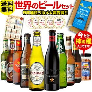 (予約) 父の日メッセージ付き 5年連続グルメ大賞受賞 ギフト プレゼント ビールセット ビールギフト 送料無料 世界のビール飲み比べ 詰め合わせ 9本+おつまみセット 瓶 輸入 海外ビール 地ビ