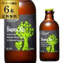 【送料無料】北海道麦酒醸造 クラフトビール ナイアガラエール 300ml 瓶 6本セット[フルーツビール][地ビール][国産]長S 母の日 父の日 お中元 お歳暮 お歳暮 御歳暮