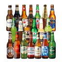 世界のビール飲み比べ20か国セット 送料無料 [飲み比べ][詰め合わせ][輸入ビール][20本][長S] 一部賞味3/28入り