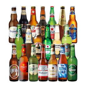 世界のビール飲み比べ20か国セット[飲み比べ][詰め合わせ][輸入ビール][長S] 一部11/30期限商品入り