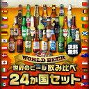 世界のビール飲み比べ24か国 24本セット[詰め合わせ][輸入ビール][ビールセット][お酒][長S]
