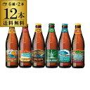 【送料無料】コナビール6種×2本 計12本セット アメリカ ハワイ 輸入ビール セット