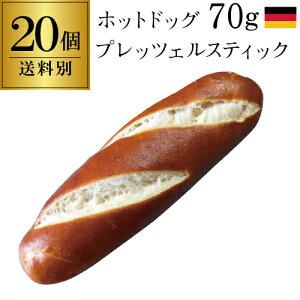 1個当たり150円税込 ディッチ社 ホットドッグプレッツェル70g20個入 本場 老舗 ドイツ産 冷凍 パン 菓子 おつまみ ビール 簡単 虎姫