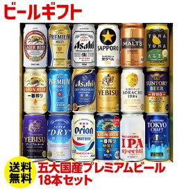 (予約)ビール ギフト プレゼント 贈り物 ビールセット 350ml 18本 プレミアム 送料無料 飲み比べ 夢の競演 RSL 2021/8月中旬発送予定