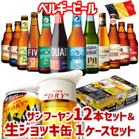 数量限定 スーパードライ生ジョッキ缶 340ml缶×24本サンフーヤン12本セット 送料無料 アサヒ ビール ベルギー 海外ビール 輸入ビール 長S