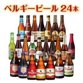 単品価格合計の25%OFF ベルギービール24種24本セット[送料無料][瓶][ギフト][詰め合わせ][飲み比べ][長S]