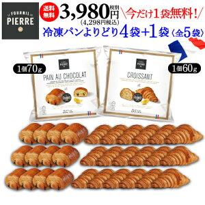 2021/9/30まで+1袋 送料無料 1個当たり144円税込 冷凍パン2種よりどり4袋+1袋(全30個) 合計1,800〜2,100g クロワッサン60g パン・オ・ショコラ70g ル・フルニル・ドゥ・ピエール フランス産 高品質 冷