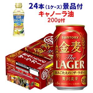 サントリー 金麦ザ・ラガー 350ml 24缶 キャノーラ油付き 1本あたり114円(税別) 1ケース(24本) 景品付き 新ジャンル 第三のビール 国産 ビールテイスト 長S