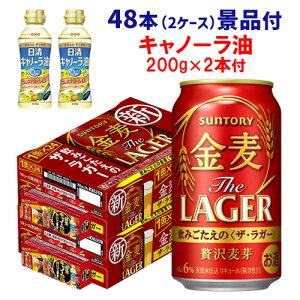 サントリー 金麦ザ・ラガー 350ml 48缶 キャノーラ油付き 1本あたり121円(税別) 2ケース(48本) 送料無料 景品付き 新ジャンル 第三のビール 国産 ビールテイスト 長S