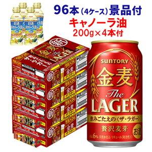 サントリー 金麦ザ・ラガー 350ml 96缶 キャノーラ油付き 1本あたり121円(税別) 4ケース(96本) 送料無料 景品付き 新ジャンル 第三のビール 国産 ビールテイスト 長S