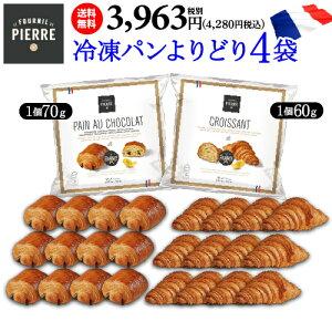 送料無料 1個当たり179円税込 冷凍パン2種よりどり4袋 合計1,440〜1,680g クロワッサン60g パン・オ・ショコラ70g ル・フルニル・ドゥ・ピエール フランス産 冷凍 パン 朝食 焼きたて 虎姫