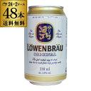 レーベンブロイ 330ml×48缶 2ケース ビール 送料無料 [ドイツ][輸入ビール][海外ビール][オクトーバーフェスト][長S]