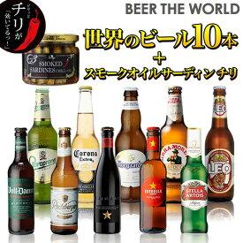 贈り物に海外旅行気分を♪世界のビールを飲み比べ♪人気の海外ビール10種10本セット+スモークオイルサーディン【64弾】[長S][詰め合わせ][ギフト][オクトーバーフェスト]