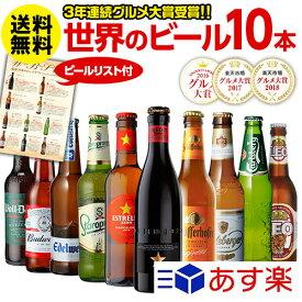 お歳暮 ビール ギフト 送料無料 世界のビールを飲み比べ♪人気の海外ビール10種10本セット【71弾】[詰め合わせ][ギフト][オクトーバーフェスト] 長S