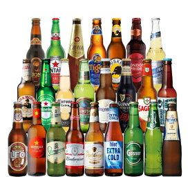 世界のビール飲み比べ24か国セット[飲み比べ][詰め合わせ][輸入ビール][長S]