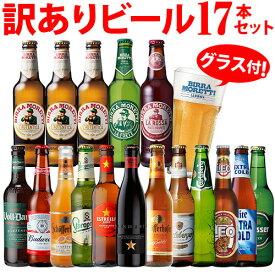キャッシュレス5%還元対象品賞味2019/12/31のギフト解体訳あり品 海外ビール17本+モレッティグラスセット [世界のビールセット][飲み比べ][詰め合わせ][輸入ビール][アウトレット][在庫処分][長S]