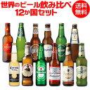 一部賞味2020/3/28入りの訳あり品 在庫処分 アウトレット世界のビール飲み比べ12か国12本セット 海外ビール 12種12本 …