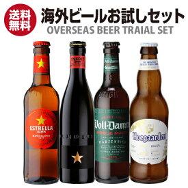 送料無料いちおし海外ビールお試し4本セット《イネディット エストレージャダム ボルダム ヒューガルデン》おひとり様3setまで[瓶][詰め合わせ][飲み比べ][長S]