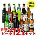 世界のビール12か国12本セット〜世界の12選〜送料無料 ギフト 贈答品 ビール 贈り物 長S