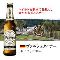 ドイツビール 飲み比べ6本セット[海外ビール][輸入ビール][外国ビール][詰め合わせ][セット][オクトーバーフェスト][長S]
