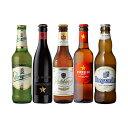 世界のビール5本飲み比べセット スペイン産高級ビール入![詰め合わせ][オクトーバーフェスト][長S] 一部賞味2/6入り
