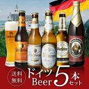 ドイツビール 飲み比べ5本セット[海外ビール][輸入ビール][外国ビール][詰め合わせ][オクトーバーフェスト]