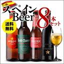 厳選 スペインビール8本セット4種×各2本 8本セット[送料無料][瓶][ギフト][詰め合わせ][飲み比べ][オクトーバーフェ…