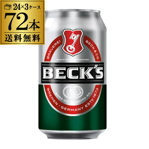 ベックス <ドイツ> 330ml缶×72本 送料無料 ケース販売 海外ビール 輸入ビール 1本あたり177円税別 長S