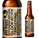 ブリュードッグ クロックワーク タンジェリン シトラスセッション IPA 330ml瓶スコットランド イギリス 輸入ビール 海外ビール クラフトビール 海外 ブリュードック 長S お歳暮 御歳暮
