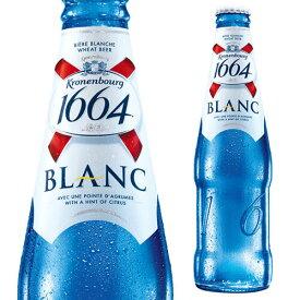 クローネンブルグ1664ブラン 330ml 瓶[白ビール][フランス][アルザス][輸入ビール][海外ビール][長S]※日本と海外では基準が異なり、日本の酒税法上では発泡酒となります。