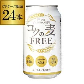 コクの麦フリー 350ml×24缶 送料無料 アルコール0.00%・カロリーゼロ・糖質ゼロ送料無料 アルコールフリー ノンアル ビールテイスト 24本 長S お歳暮 御歳暮