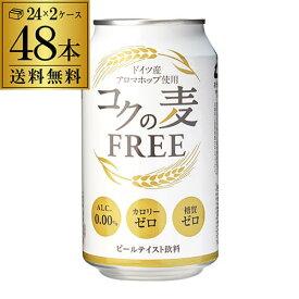 1本あたり77.2円(税別) コクの麦フリー 350ml×48缶 アルコール0.00%・カロリーゼロ・糖質ゼロ 送料無料 2ケース(48本) アルコールフリー ノンアル ビールテイスト 48本 長S お歳暮 御歳暮