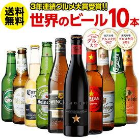バレンタイン 送料無料 世界のビールを飲み比べ♪人気の海外ビール10種10本セット【73弾】[詰め合わせ][ギフト][オクトーバーフェスト] 長S