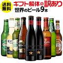 キャッシュレス5%還元対象品ギフト解体品 在庫処分の訳あり品 海外ビール セット 飲み比べ 詰め合わせ 9本 送料無料 …