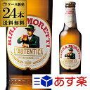 モレッティ ビール330ml 瓶×24本【ケース】【送料無料】[輸入ビール][海外ビール][イタリア][MORETTI][RSL]
