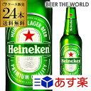 1本あたり228円(税別) ハイネケン ロングネックボトル 330ml瓶×24本 Heineken Lagar Beer[送料無料で最安値挑戦][ケース][送料無料][キリン ライセンス][海外ビール][オランダ][RSL]