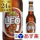 1本あたり190円(税別) レオ ビール 330ml瓶×24本ケース 送料無料 輸入ビール 海外ビール Leo リオビール レオビール タイ RSL