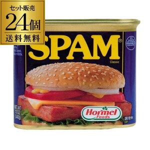 ホーメル スパムミート 340g×24個 8,160g 送料無料 スパム SPAM 肉 缶詰 おかず おつまみ 珍味 ハワイ アメリカ 長S