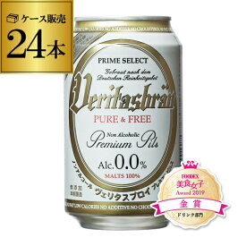 (予約)ヴェリタスブロイ ピュア&フリー 330ml×24缶 ピュアアンドフリー ノンアル ビールテイスト 24本 ノンアルコールビール 長S 10月下旬以降発送予定