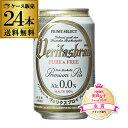 ヴェリタスブロイ ピュア&フリー 330ml×24缶 完全無添加のノンアルコールビール 1ケース 送料無料 ピュアアンドフリー ノンアル ビールテイスト 長S お歳暮 御歳暮