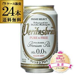 ヴェリタスブロイ ピュア&フリー 330ml×24缶 完全無添加のノンアルコールビール 1ケース 送料無料 ピュアアンドフリー ノンアル ビールテイスト 長S